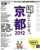 TRAVEL・STYLE京都 2012 (SEIBIDO MOOK)