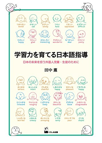 学習力を育てる日本語指導