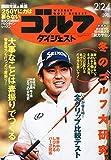 週刊ゴルフダイジェスト 2015年 2/24 号 [雑誌]