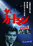 ザ・ガードマン シーズン1(1966年度版) 4 [DVD]