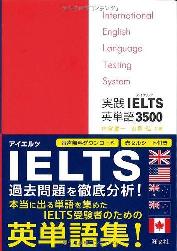 実践IELTS英単語3500