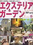 エクステリア & ガーデン 2007年 04月号 [雑誌]