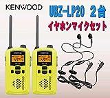 2台セット(本体×2・イヤホンマイク×2) ケンウッド インカム トランシーバー UBZ-LP20 (イエロー)  + HD-12K (オリジナルマイク)
