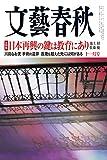 文藝春秋2015年11月号[雑誌]