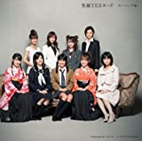笑顔YESヌード(初回生産限定盤)(DVD付)