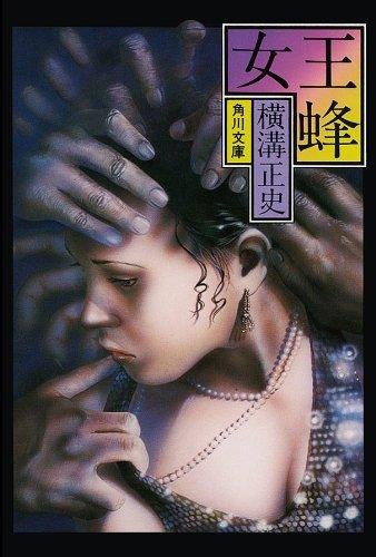 金田一耕助ファイル9 女王蜂: 9 (角川文庫)