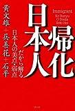 帰化日本人—だから解る日本人の美点・弱点
