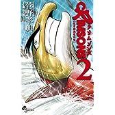 CRIMSONS~紅き航海者たち~ 2 (少年サンデーコミックス)