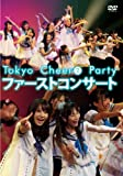 Tokyo Cheer(2)Party ファーストコンサート [DVD]