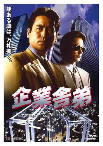 企業舎弟 [DVD]