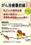 がん治療最前線 2007年 06月号 [雑誌]