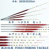 ヘラブナ 管理池  野池 底釣用 萱  ウキ へら浮き 4本セット 全長26~35cm ムクトップ  A13jing04n