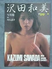 別冊スコラ5―沢田和美写真集