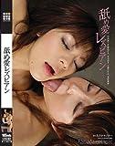 舐め愛レズビアン [DVD]
