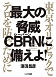 Amazon.co.jp最大の脅威 CBRNに備えよ! (東京オリンピックでテロを防ぐために)