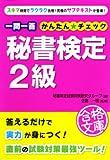 一問一答秘書検定2級かんたん☆チェック (資格合格文庫)