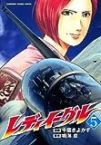 レディイーグル(5) (カドカワデジタルコミックス)