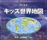 アトラス キッズ世界地図