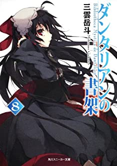 ダンタリアンの書架8 (角川スニーカー文庫)