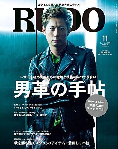 RUDO 2017年11月号 大きい表紙画像