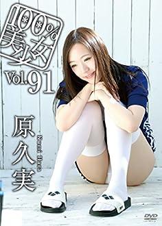 原久実 100%美少女vol.91 [DVD]