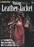 別冊Lightning99 ヴィンテージ・レザージャケット (エイムック 2146 別冊Lightning vol. 99)
