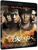 戦火の中へ [Blu-ray]