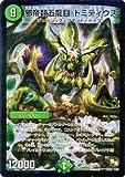 デュエルマスターズ/DMR-14/S5/SR/邪帝類五龍目 ドミティウス/自然/クリーチャー