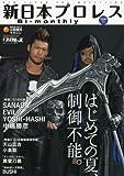 新日本プロレスBi-monthly(11) 2016年 8/20 号 [雑誌]: 週刊プロレス 別冊