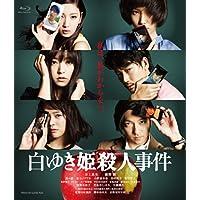 白ゆき姫殺人事件 [Blu-ray]