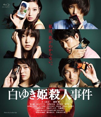 白ゆき姫殺人事件(初回限定版) [Blu-ray]