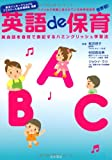 英語de保育―英会話を音符で表記するハミングリッシュ学習法