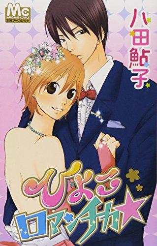 ひよこロマンチカ (マーガレットコミックス)