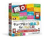 チューブ&ニコ録画3for iPod  Windows版