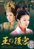 王の後宮 DVD-BOX2[DVD]