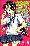 ヤンキー君とメガネちゃん 3 (少年マガジンコミックス)