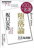 NHK 100分 de 名著 坂口安吾 『堕落論』 2016年 7月 [雑誌] (NHKテキスト)
