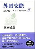 外国交際 遠い崖5 アーネスト・サトウ日記抄 (朝日文庫 は 29-5)