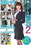 上司・同僚・部下にはゼッタイ内緒!美人OLのAV出演2 / S級素人 [DVD]