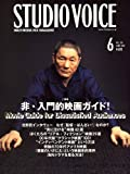 STUDIO VOICE (スタジオ・ボイス) 2007年 06月号 [雑誌]