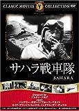 サハラ戦車隊 [DVD] FRT-127