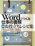 Wordでつくる仕事の書類 速効お役立ちレシピ集 [Word2007対応]