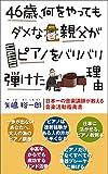 46歳、何をやってもダメな親父がピアノをバリバリ弾けた理由: 日本一の音楽講師が教える音楽活動指南書