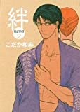 Kazuma Kodaka Kizuna Volume 2 Deluxe Edition (Yaoi) (Yaoi Manga)