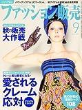 ファッション販売 2010年 09月号 [雑誌]