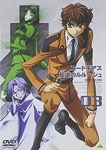 コードギアス 反逆のルルーシュ 3 [DVD]
