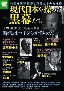 現代日本を操った黒幕たち