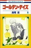 ゴールデン・デイズ 8 (8) (花とゆめCOMICS)