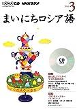 NHK CD ラジオ まいにちロシア語 2016年3月号