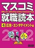 マスコミ就職読本 2012年度版 4巻 広告・エンタテイメント篇